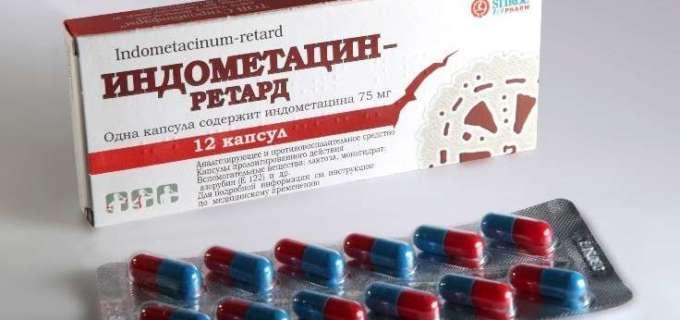 индометацин при геморрое